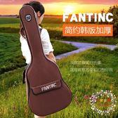 民謠古典吉他包41寸39寸36寸吉他背包加厚防水後背背琴包 XW