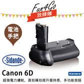放肆購 Kamera Sidande 電池手把 Canon 6D 垂直把手 同原廠 BG-E13 手柄 握把 電池匣 LP-E6 LP-E6N