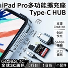 iPad Pro 多功能擴充座 Type-c HUB 轉換器 六合一 邊角 擴充器 彎角7號