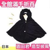 【小福部屋】【A4黑部君】日本 歡迎回家 貓咪園田君 可愛造型披風 保暖外套浴袍【新品上架】