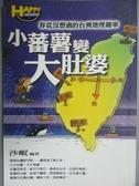 【書寶二手書T3/地理_NHX】小蕃薯變大肚婆:你從沒想過的臺灣地理趣事_沙岷