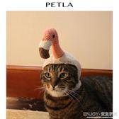 寵物頭飾  派拉火烈鳥頭套貓狗頭飾寵物帽子 宜室家居