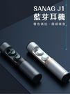 【藍牙5.0】SANAG J1 藍牙耳機...