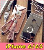 【萌萌噠】iPhone 6 / 6S (4.7吋) 電鍍鏡面軟殼+支架+掛繩+流蘇 超值組合款保護殼 手機殼 手機套