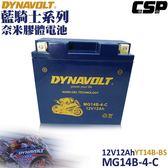 【DYNAVOLT 藍騎士】MG14B-4-C 機車電瓶電池(12V)