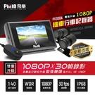 【飛樂】PV308前後1080P前後雙鏡 機車行車紀錄器【送32G+果凍套+椅背收納袋】