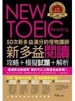 二手書 50次新多益滿分的怪物講師NEW TOEIC新多益閱讀攻略+模擬試題+解析(2書 +  R2Y 9868915929