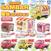 全套6款【日本正版】1比64 速霸陸貨車 Sambar與餐車屋 扭蛋 轉蛋 玩具車 模型 屋台 AOSHIMA - 105917
