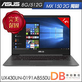 加碼贈★ASUS UX430UN-0191A8550U 14吋 i7-8550U 8G/512G SSD MX150 2G 灰色 輕薄 筆電-送藍芽喇叭