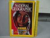 【書寶二手書T2/雜誌期刊_ZAH】國家地理雜誌_2003/6~10月間_共4本合售_印度賤民等