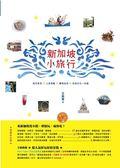 (二手書)新加坡小旅行:南洋美食×人氣景點×購物血拚×在地文化一本通(暢銷修訂版..