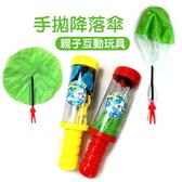 手拋降落傘 不挑色 戶外玩具 降落傘 兒童玩具