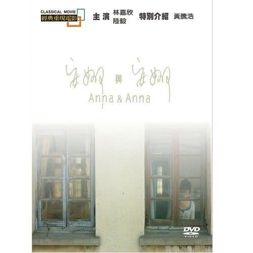 經典重現電影32:安娜與安娜DVD (購潮8)