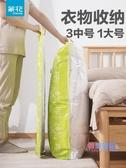 真空收納袋 衣服抽真空壓縮袋衣物收納袋子家用被子整理袋送抽氣泵4件套【快速出貨】