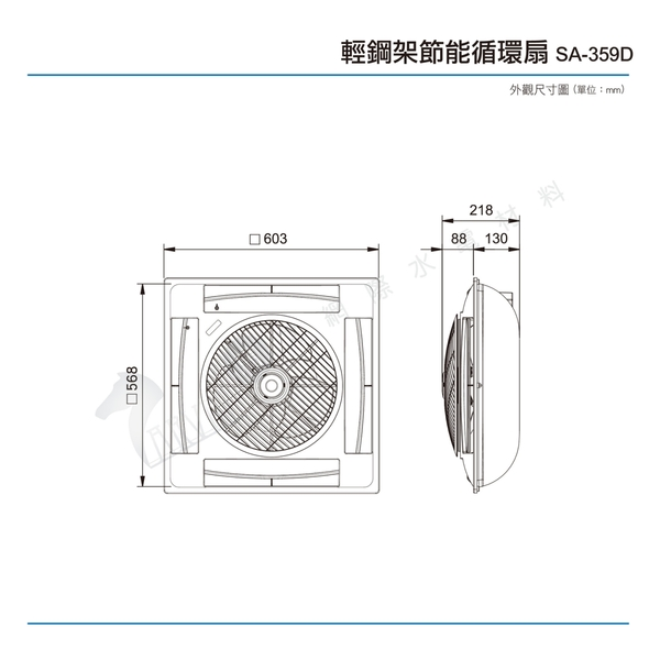 《ALASKA阿拉斯加》輕鋼架節能循環扇 SA-359D 白色款(DC直流變頻馬達) 遙控型 有效降低空調負擔