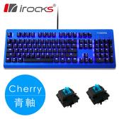 【i-Rocks】K65MS 繽紛藍上蓋藍光機械式鍵盤-德國 Cherry 青軸