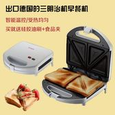 三明治機早餐吐司烤不粘涂層面包機 潮男街【ManShop】