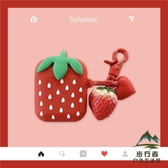 可愛草莓airpods保護套蘋果無線藍牙耳機硅膠殼防摔防丟【步行者戶外生活館】