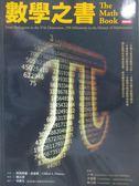 【書寶二手書T3/科學_YED】數學之書_柯利弗德.皮寇弗