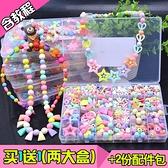 兒童串珠玩具手工制作diy材料包益智穿珠子女孩項鏈手鏈弱視訓練