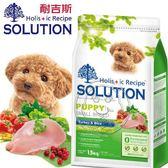 【zoo寵物商城】 (老闆年終送買1送1)耐吉斯《幼犬/火雞肉+田園蔬果》飼料3kg