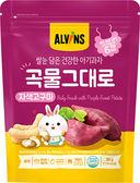 ALVINS 愛彬思 糙米寶寶餅乾30g-紫地瓜
