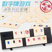 小乖蛋以色列麻將拉密標準拉密牌數字牌2-6人對戰版益智桌面遊戲 免運直出 交換禮物
