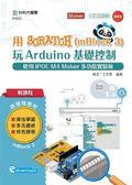 輕課程 用Scratch(mBlock 3)玩Arduino基礎控制-使用iPOE M4 Maker多功能實驗板..