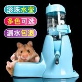 餵食器倉鼠水壺喂食器小型喂水器飲水器立式支架滾珠水瓶水樽倉鼠專用品 玩趣3C