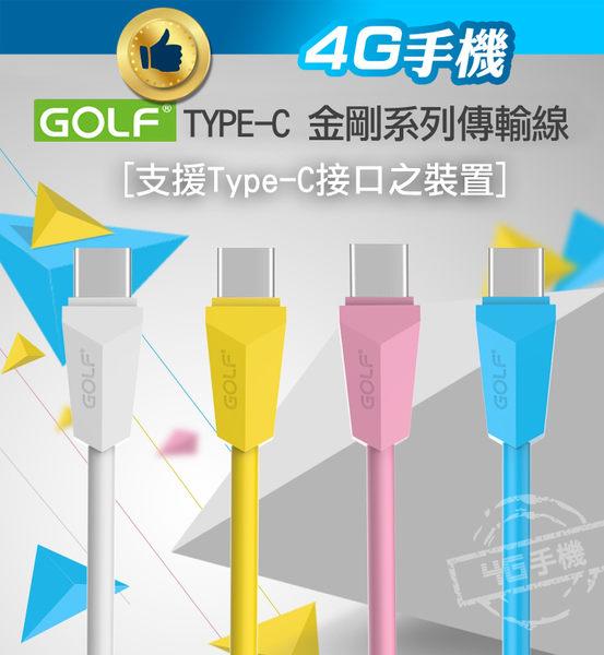 GOLF金剛彩色系列 Type-C極速充電傳輸線 1米 樂視手機樂1s小米5 4c 【4G手機】
