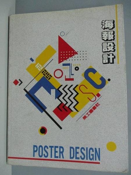 【書寶二手書T6/設計_PJF】海報設計Poster Design