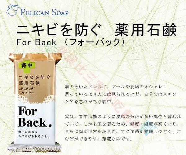 Pelican 石鹼 香皂 肥皂 香皂片 香皂紙 殺菌 去汙 手工皂 方塊皂 精油皂 香氛皂 沐浴 洗澡
