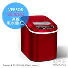 【配件王】日本代購 VERSOS VS-ICE02 冰塊機 高速製冰機 6至13分鐘 紅色