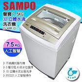 «0利率/贈安裝» SAMPO 聲寶 7.5公斤微電腦全自動單槽洗衣機 ES-A08F【 南霸天電器百貨】