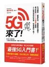 5G來了!:生活變革、創業紅利、產業數位轉型,搶占全球2510億美元商機,人人皆可...