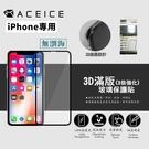 ACEICE 滿版鋼化強化保護貼 iPhone11 iPhoneXs 6/7/8 保護貼 玻璃貼【RI389】
