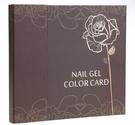 美甲色卡展示本120色 指甲油色卡 美甲色卡 展示甲片 指甲油色板 NailsMall