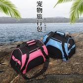 貓包貓咪外出便攜包寵物包狗狗外出包泰迪貓袋手提背包外帶包用品 雙12全館免運