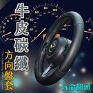 【安伯特】牛皮碳纖方向盤套(玩命關頭)止滑 高耐磨 高韌性 透氣吸汗【DouMyGo汽車百貨】