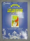 【書寶二手書T5/嗜好_GRQ】認識塔羅的第一堂課_周沛郁, 席維亞.