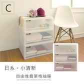 【dayneeds】日系小清新可自由堆疊收納抽屜櫃系列C(L*3)