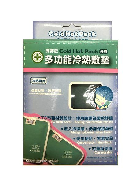 """【健康購】""""芬蒂思""""多功能冷熱敷墊 外用 (未滅菌)"""