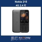 (免運+贈轉接卡)諾基亞 Nokia 215 4G/2.4吋螢幕/無照相/雙卡雙待/可瀏覽網頁/高清通話【馬尼】