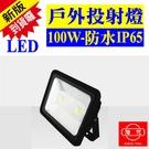 【奇亮科技】含稅 旭光 LED戶外投光燈100W 《保固1年》防水IP65 投射燈泛光燈戶外照明燈戶外防水燈