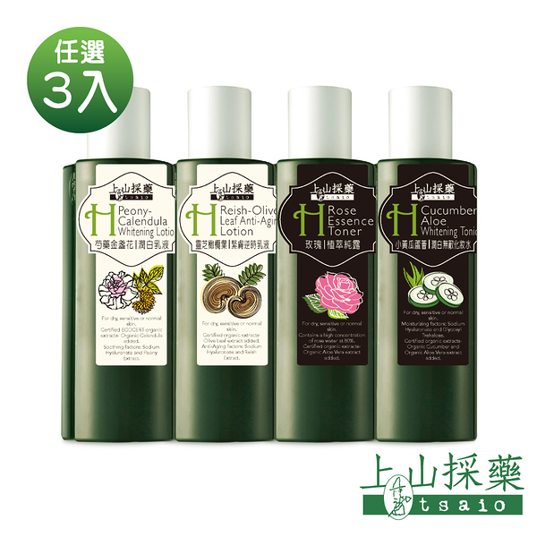 tsaio上山採藥 H植萃 化妝水+乳液(180ml) 4款任選3入組