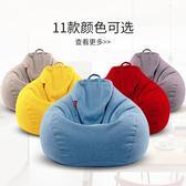懶人沙發豆袋臥室客廳懶人椅單人成人沙發椅可拆洗榻榻米igo