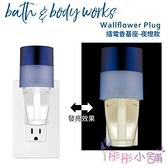 【彤彤小舖】代購 Bath & Body Works Wallflowers 插電香基座 (基本款夜燈) BBW美國原廠
