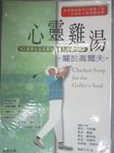 【書寶二手書T1/心靈成長_IJY】心靈雞湯:關於高爾夫-勁草叢書159_傑克‧坎菲爾,馬克‧韓森,