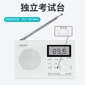 收音機 英語聽力考試專用大學生收音機調頻高考大學六級四六級四級【全館免運八五折】