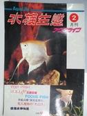 【書寶二手書T1/寵物_DFK】水族生態_17期_淡海水神仙魚特寫